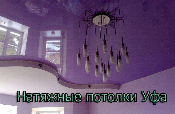Натяжные потолки в Уфе