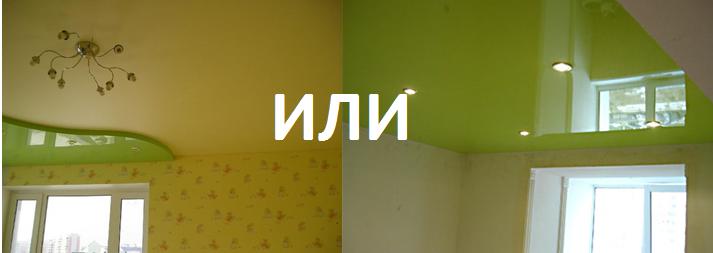 Какой натяжной потолок лучше глянцевый или матовый?